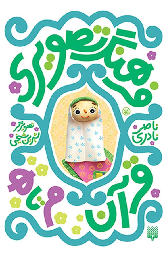 کتاب فرهنگ تصویری قرآن  - جلد ششم
