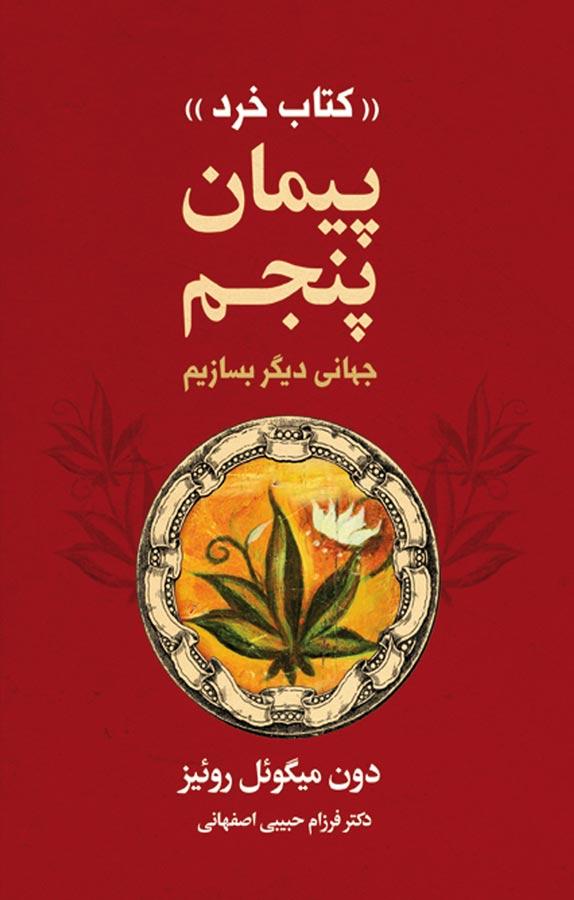 کتاب پيمان پنجم