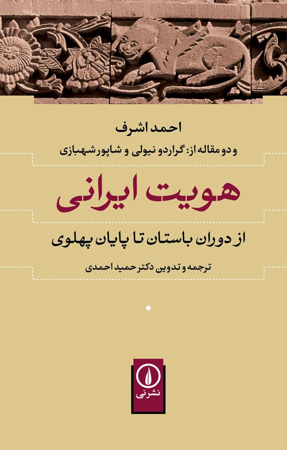 کتاب هویت ایرانی