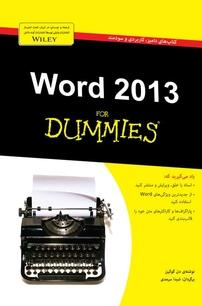 کتاب ورد ۲۰۱۳  (نسخه PDF)