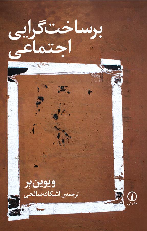 کتاب برساختگرایی اجتماعی