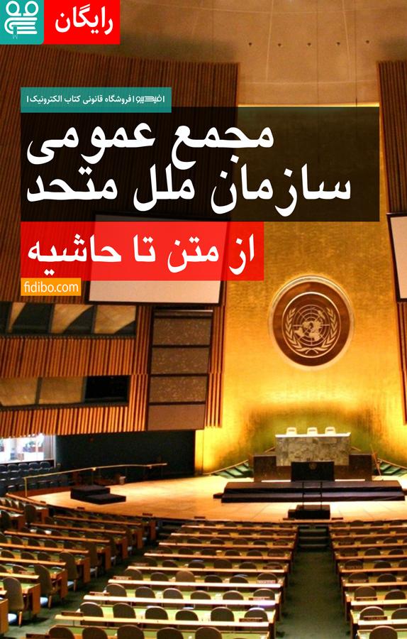 کتاب مجمع عمومی سازمان ملل متحد