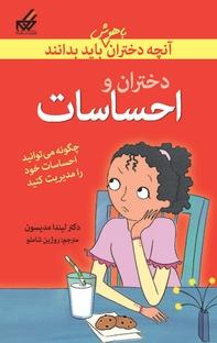 کتاب دختران و احساسات
