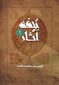 کتاب تحفه آثار