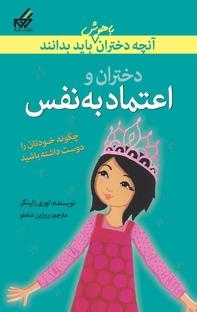 کتاب دختران و اعتماد به نفس