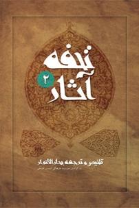 کتاب تحفۀ آثار