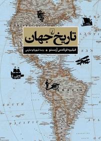 کتاب تاریخ جهان