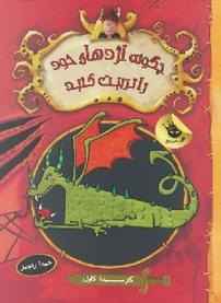 کتاب چگونه اژدهای خود را تربیت کنید ۱