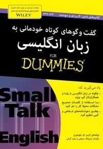 کتاب گفتگوهای کوتاه خودمانی به زبان انگلیسی (نسخه PDF)