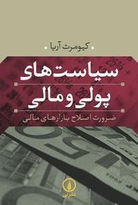کتاب سیاستهای پولی و مالی