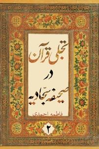 کتاب تجلی قرآن در صحیفه سجادیه – جلد دوم