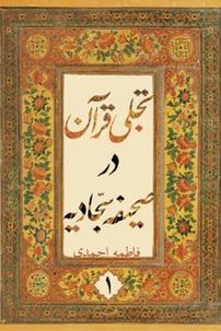 کتاب تجلی قرآن در صحیفه سجادیه – جلد اول