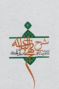 کتاب ترجمه شرح نهجالبلاغه ابن ابی الحدید معتزلی – جلد ۴