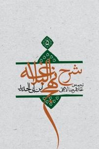 کتاب ترجمه شرح نهجالبلاغه ابن ابی الحدید معتزلی – جلد ۵