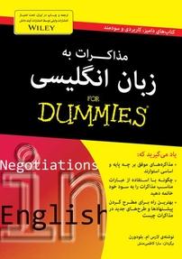 کتاب مذاکرات به زبان انگلیسی (نسخه PDF)