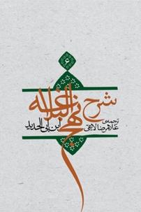 کتاب ترجمه شرح نهجالبلاغه ابن ابی الحدید معتزلی – جلد ۶