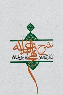 ترجمه شرح نهجالبلاغه ابن ابی الحدید معتزلی – جلد ۸ (نسخه PDF)