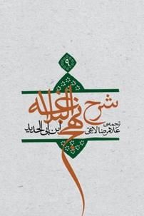 کتاب ترجمه شرح نهجالبلاغه ابن ابی الحدید معتزلی – جلد ۹
