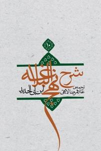 ترجمه شرح نهجالبلاغه ابن ابی الحدید معتزلی – جلد ۱۰ (نسخه PDF)