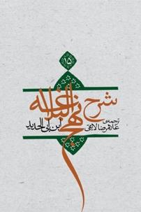 ترجمه شرح نهجالبلاغه ابن ابی الحدید معتزلی – جلد ۱۵ (نسخه PDF)