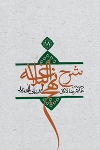 کتاب ترجمه شرح نهجالبلاغه ابن ابی الحدید معتزلی – جلد ۱۸