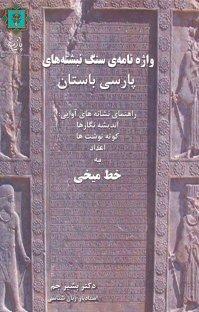 کتاب واژه نامه سنگ نبشته های پارسی باستان