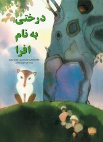 کتاب درختی به نام افرا