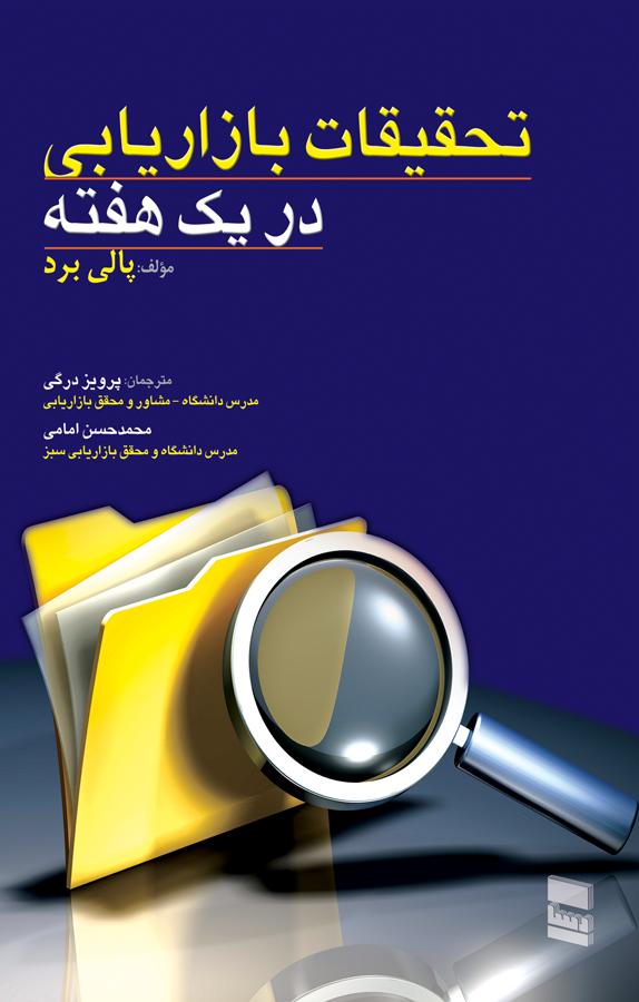 کتاب تحقیقات بازاریابی در یک هفته