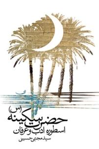 کتاب حضرت سکینه (س) اسطوره ادب و عرفان (نسخه PDF)