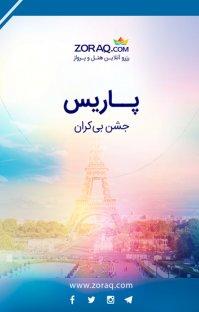 کتاب پاریس