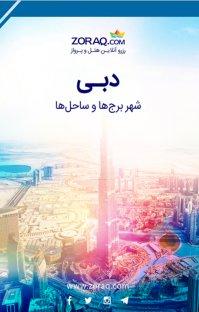 کتاب دبی