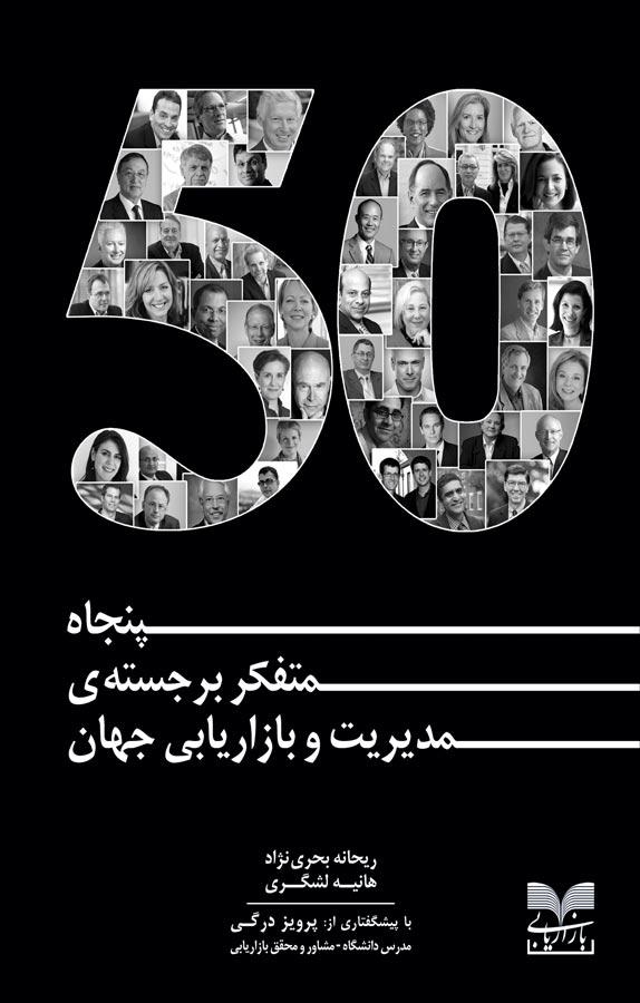 کتاب پنجاه متفکر برجستهی مدیریت و بازاریابی جهان