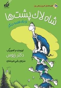 کتاب شاه لاک پشت ها و یک قصه دیگر