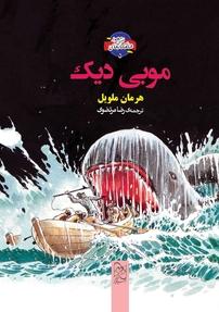 کتاب موبی دیک