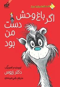 کتاب اگر باغ وحش دست من بود