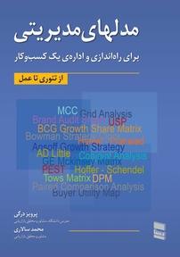 کتاب مدلهای مدیریتی برای راهاندازی و ادارهی یک کسب و کار (از تئوری تا عمل)