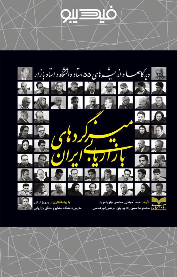 کتاب میزگردهای بازاریابی ایران