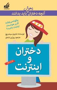 کتاب دختران و اینترنت