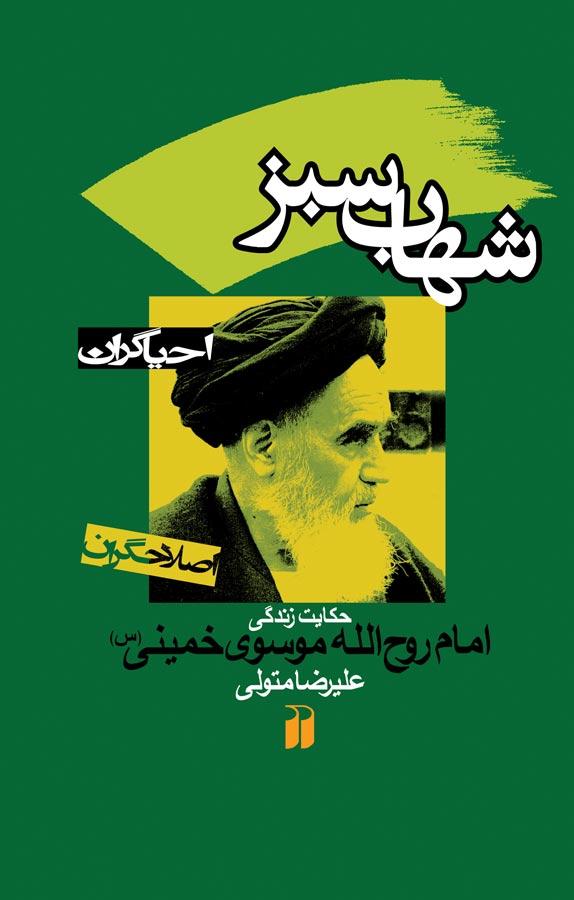 کتاب شهاب سبز