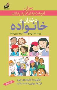 کتاب دختران و خانواده