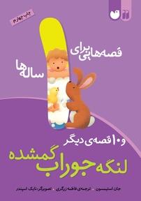 کتاب قصههایی برای ۱  سالهها - لنگه جوراب گمشده و ۱۰  قصهی دیگر