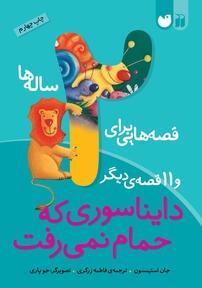 کتاب قصههایی برای ۲  سالهها - دایناسوری که حمام نمیرفت و ۱۱  قصهی دیگر