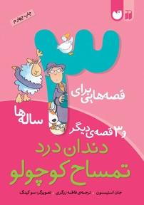 کتاب قصههایی برای۳  سالهها - دندان درد تمساح کوچولو و ۳  قصهی دیگر