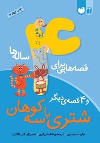کتاب قصههایی برای ۴  سالهها - شتری با سه کوهان و ۴  قصهی دیگر