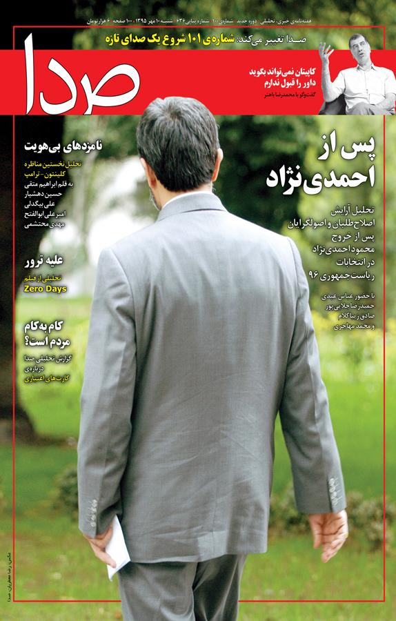 مجله هفتهنامه خبری تحلیلی صدا شماره ۱۰۰