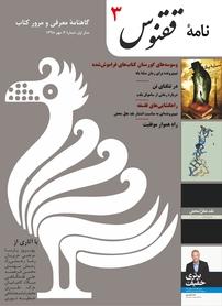 مجله گاهنامه ققنوس شماره سه