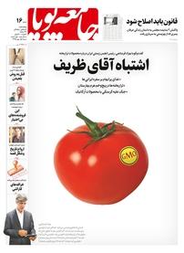 مجله دوهفتهنامه اجتماعی فرهنگی جامعه پویا - شماره ۱۶