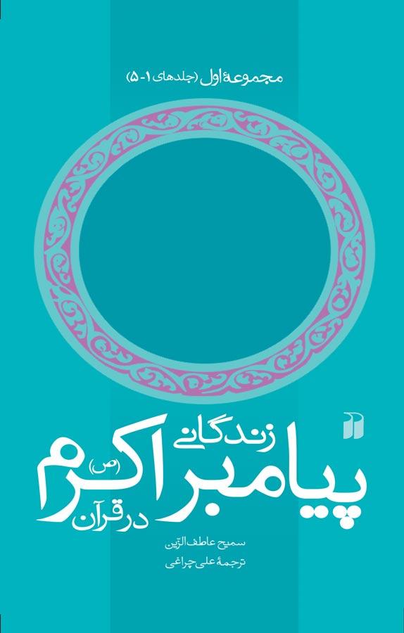 کتاب زندگانی پیامبر اکرم (ص) در قرآن (جلد اول)
