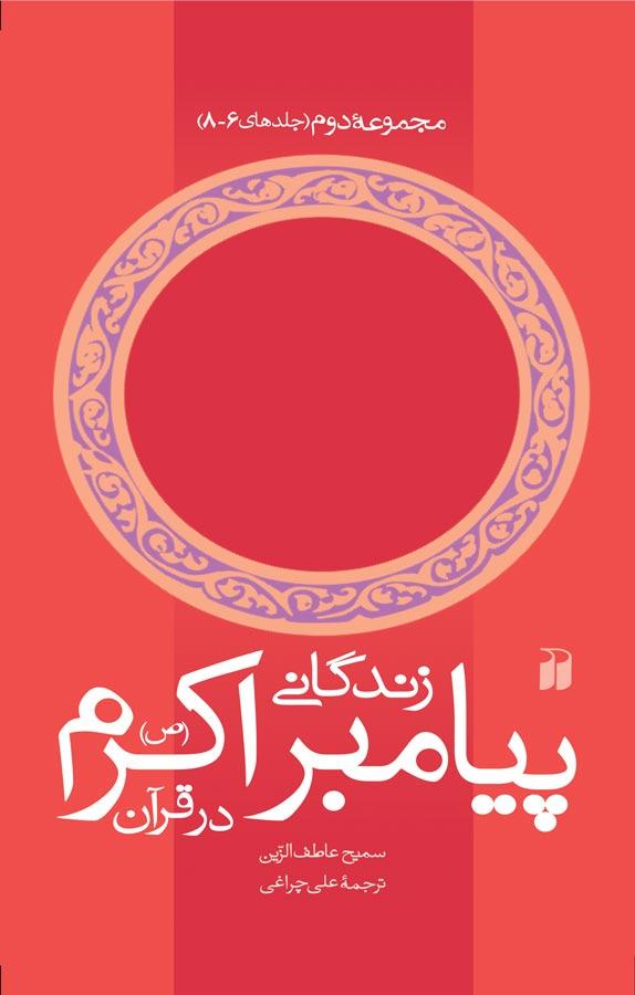 کتاب زندگانی پیامبر اکرم (ص) در قرآن  (جلد دوم)