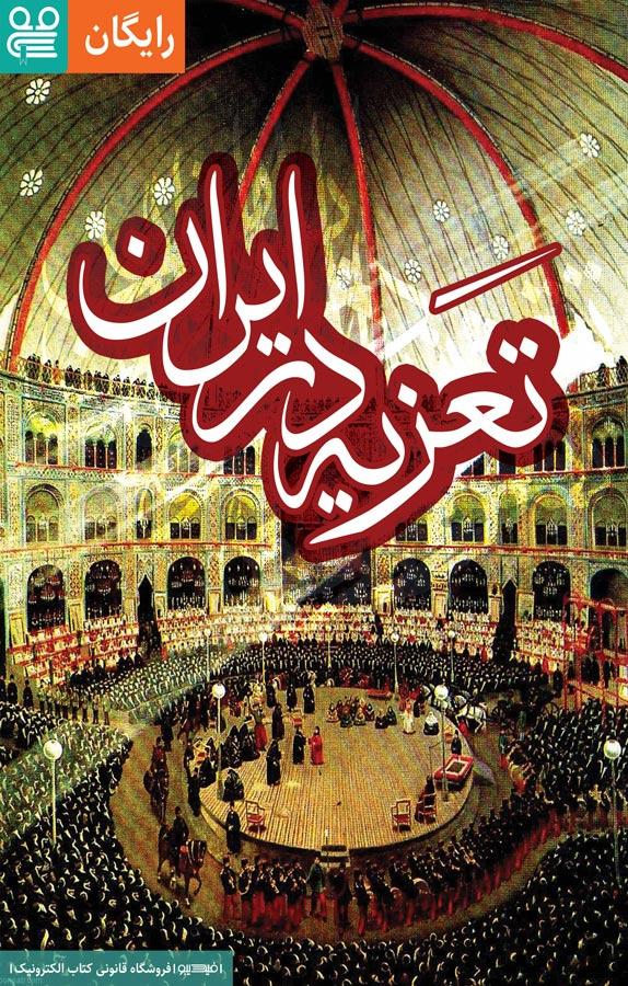 کتاب تعزیه در ایران